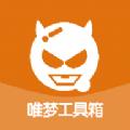 唯梦工具箱画质助手防闪退版v6.7 稳定版