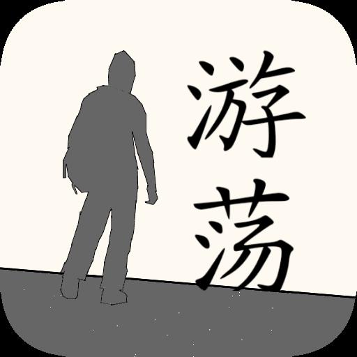 游荡手游单机版v1.1.0.1 免费版