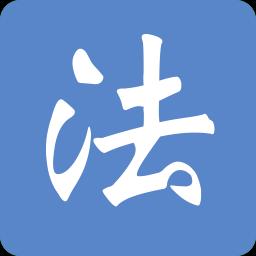 学法网学法考法系统平台v2.2.2 最新版