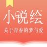 小说绘App下载地址最新版v1.0.0 安卓版