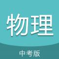 中考物理通安卓免vip版v5.2 最新版