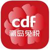 海南免税店app优惠券领取版v6.1.0 v6.1.0 最新版