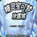 口袋妖怪冰雪城金手指完整版v3.8.4 最新版
