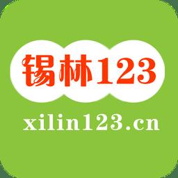 锡林123信息网租房子版v2.1.10 最新版