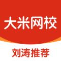 大米网校app刘涛推荐版v4.13.1 免费版