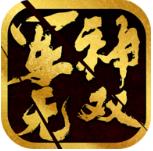 军神无双10倍资源修改版v1.0.29安卓版