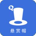 悬赏帽app悬赏任务版v1.0 安卓版