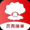 贝壳接单app高额福利版v1.0.0 最新版