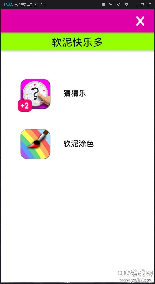 手机玩泥软件中文版v2.1.3.1 完整版