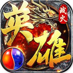 战火英雄送9999元宝版v1.0 福利版