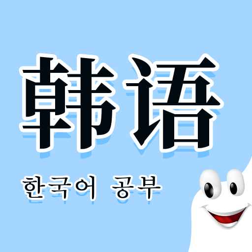 韩语入门发音学习教程零基础版v1.0 听力版