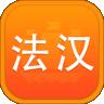 法语词典译文版免激活码版v3.5.4 中文版