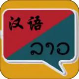 老挝语翻译中文语音版v1.0.7 最新版