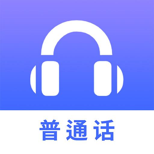 确幸普通话学习测试真题版v1.0.1 权威版
