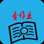 查作业答案神器完整版v1.0.0 独家版