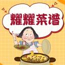 耀耀菜谱大全版v1.0.2 最新版