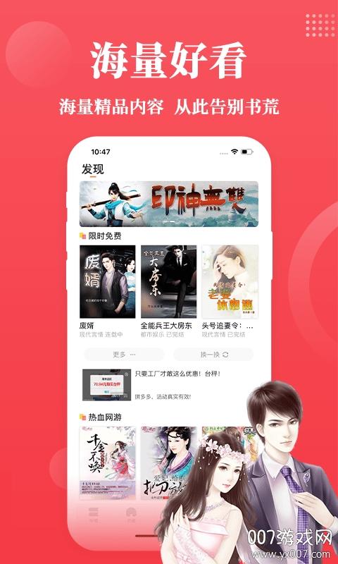 星灵阅读器App全本免费版v1.0 ios版