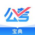 公考宝典app手机最新版v1.2.7 安卓版