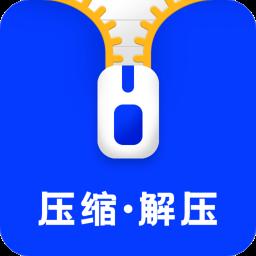 云川压缩解压多格式版v1.1 手机版