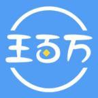 王百万赚钱app现金红包版v1.0 最新版