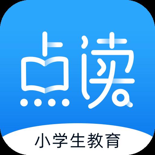 小学语数英点读同步版v1.0.2 免费版