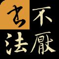不厌书法app九成宫版v50.0 最新版