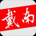 戴南论坛app房租出租版v5.0.0 手机版