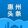 惠州头条客户端最新版v1.3.1 苹果版