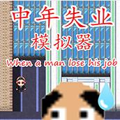 中年失业模拟器免费中文破解版v1.23 正式版