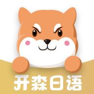 开森日语情景对话版v1.1.8 专业版