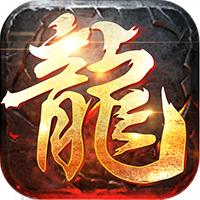 屠龙战神送金色装备宝箱版v1.0 福利版