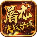 屠龙决战沙城手游红包福利版v1.0 手机版