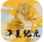 华夏纪元10倍经验升级版v1.0安卓版