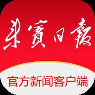来宾日报电子版v5.2.2 最新版