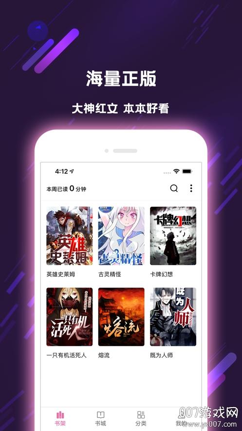 次元姬小说网客户端苹果版v1.0.0 ios版