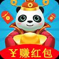 熊猫养成记分红红包版v1.0 最新版v1.0 最新版