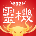 灵机妙算老版本2014去更新版v10.5.4 手机版