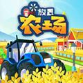 放置农场红包福利版v1.0.0 最新版