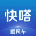 快嗒顺风车优惠券领取版v4.4.0 最新版