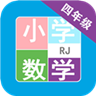 小学数学四年级电子版v1.6.6 最新版