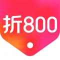 折800正品特卖商城版v4.86.0 最新版