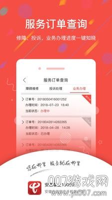 中国电信安徽掌上10000正式版v3.3.0.6 安卓版
