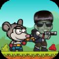 超级老鼠兄弟无敌修改版v1.9 安卓版