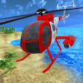 直升机救援飞行模拟器3D无广告版v1.0 破解版