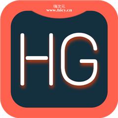 hg一键任务脚本破解版v4.1.1 手机版