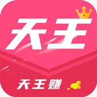 天王赚app现金红包版v1.0 最新版