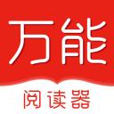 万能阅读器App苹果版v1.0.3 ios版