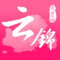 云锦文学城全本免费版v1.0 女生版