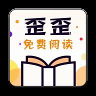 歪歪免费小说清爽版v1.0.0 免费版