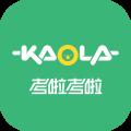 考啦考啦app华燕驾校版v4.9.7 最新版